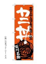 【カニ丼】のぼり旗