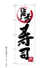 【江戸前寿司】のぼり旗