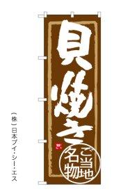 【貝焼き】のぼり旗