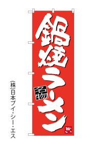 【鍋焼ラーメン】のぼり旗