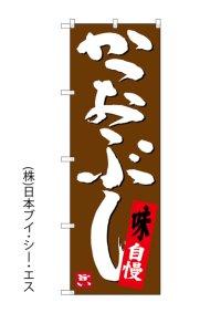 【かつおぶし】のぼり旗