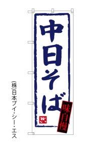 【中日そば】のぼり旗