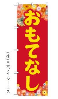 【おもてなし】オススメのぼり旗