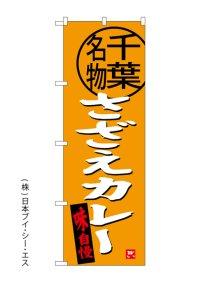 【さざえカレー】のぼり旗