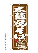 【太麺焼そば】のぼり旗