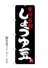 【しょうゆ豆】のぼり旗