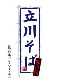 【立川そば】のぼり旗