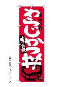 【わらじかつ丼】のぼり旗