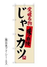 【じゃこカツ】のぼり旗