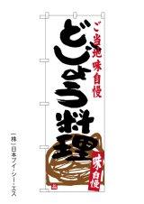 【どじょう料理】のぼり旗