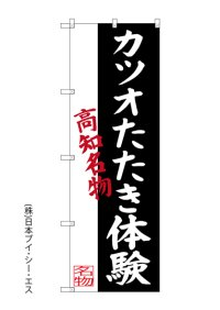 【カツオたたき体験】のぼり旗