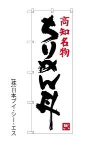 【ちりめん丼】のぼり旗