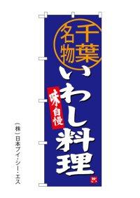 【いわし料理】のぼり旗