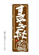 【すきやき丼】のぼり旗
