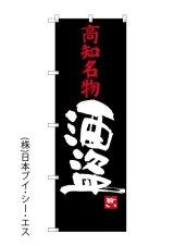 【酒盗】のぼり旗