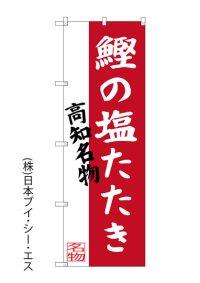 【鰹の塩たたき】のぼり旗