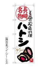 【ハトシ】のぼり旗
