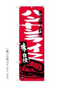【ハヤシライス】のぼり旗