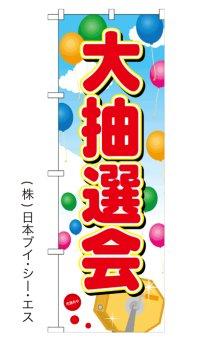 激安SALE 限定品【大抽選会】オススメのぼり旗