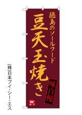 【豆天玉焼き】のぼり旗