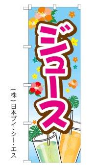【ジュース】オススメのぼり旗