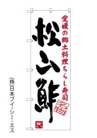 【松山鮓】のぼり旗
