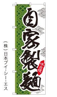【自家製麺】のぼり旗
