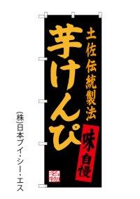 【芋けんぴ】のぼり旗