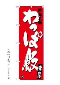 【やっぱ飯】のぼり旗