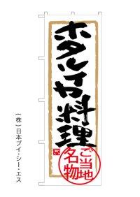 【ホタルイカ料理】のぼり旗