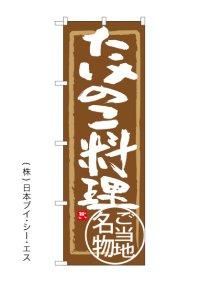 【たけのこ料理】のぼり旗