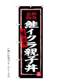 【鮭イクラ親子丼】のぼり旗