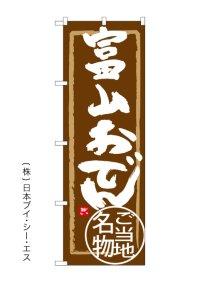 【富山おでん】のぼり旗