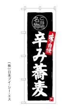 【辛み蕎麦】のぼり旗