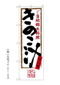 【きのこ汁】のぼり旗