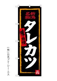 【タレカツ】のぼり旗