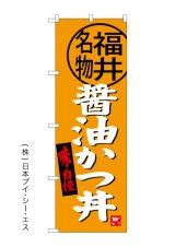 【醤油かつ丼】のぼり旗