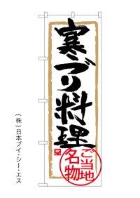 【寒ブリ料理】のぼり旗