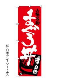【まぐろ丼】のぼり旗