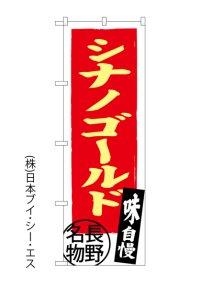【シナノゴールド】のぼり旗