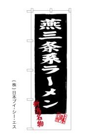 【燕三条系ラーメン】のぼり旗