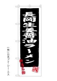 【長岡生姜醤ラーメン】のぼり旗