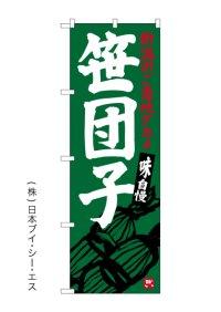 【笹団子】のぼり旗