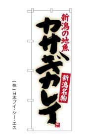 【カサギカレイ】のぼり旗