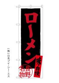【ローメン】のぼり旗