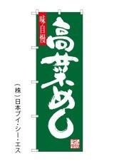 【高菜めし】のぼり旗
