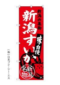 【新潟すいか】のぼり旗
