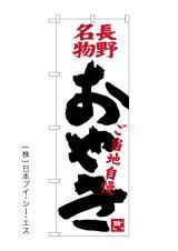 【おやき】のぼり旗