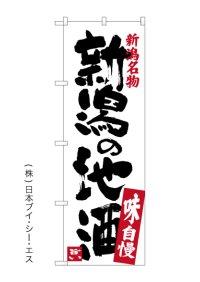 【新潟の地酒】のぼり旗