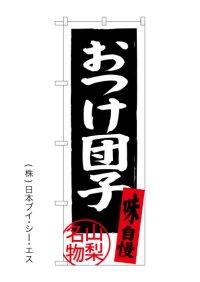 【おつけ団子】のぼり旗